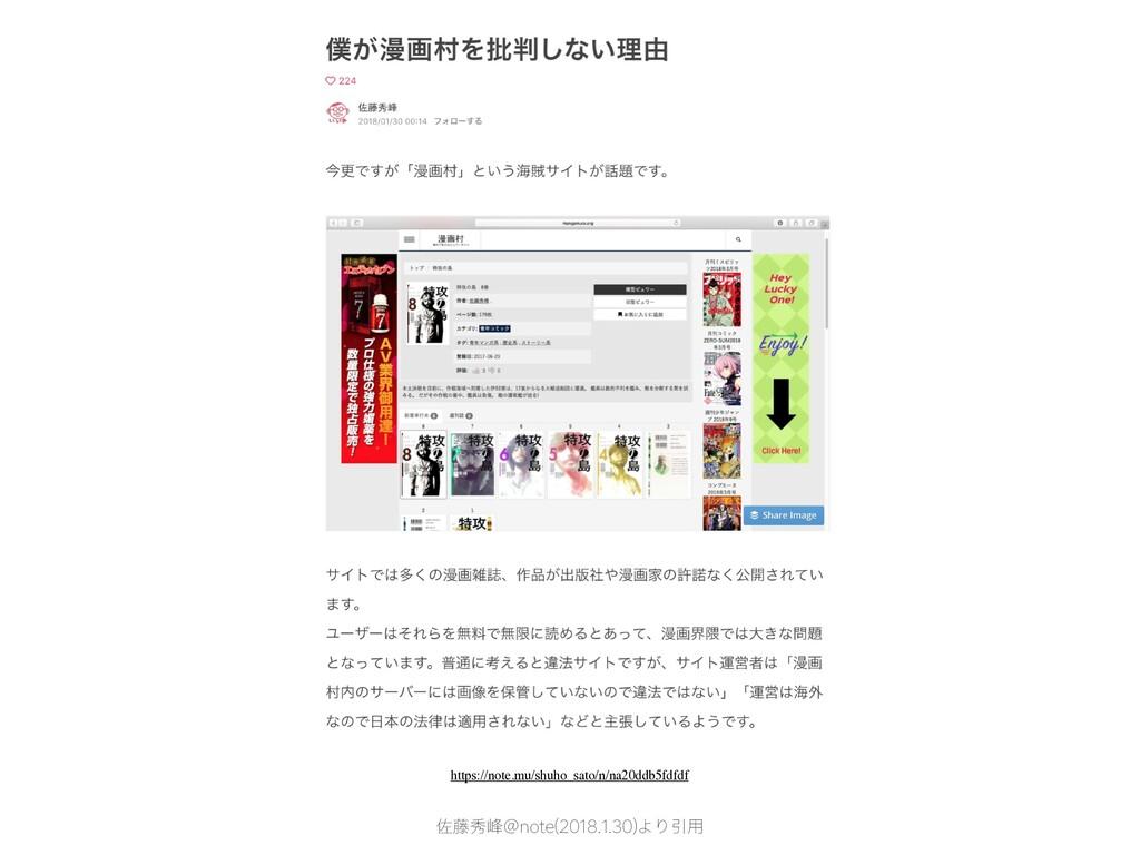 https://note.mu/shuho_sato/n/na20ddb5fdfdf ࠤ౻लๆ...