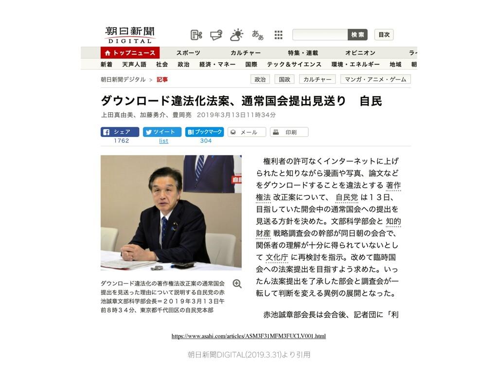 https://www.asahi.com/articles/ASM3F31MFM3FUCLV...
