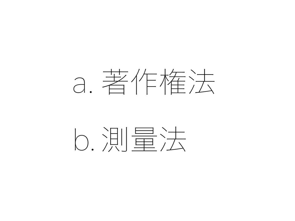 B ஶ࡞ݖ๏ C ଌྔ๏