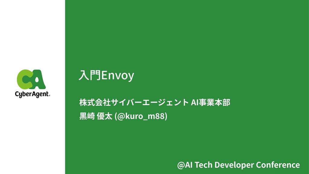 ⼊⾨Envoy 株式会社サイバーエージェント AI事業本部 黒崎 優太 (@kuro_m )...