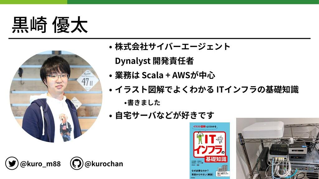 黒崎 優太 • 株式会社サイバーエージェント Dynalyst 開発責任者 • 業務は Sc...