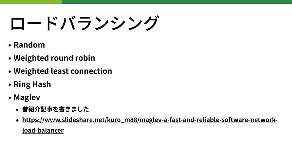 ロードバランシング • Random • Weighted round robin • Wei...