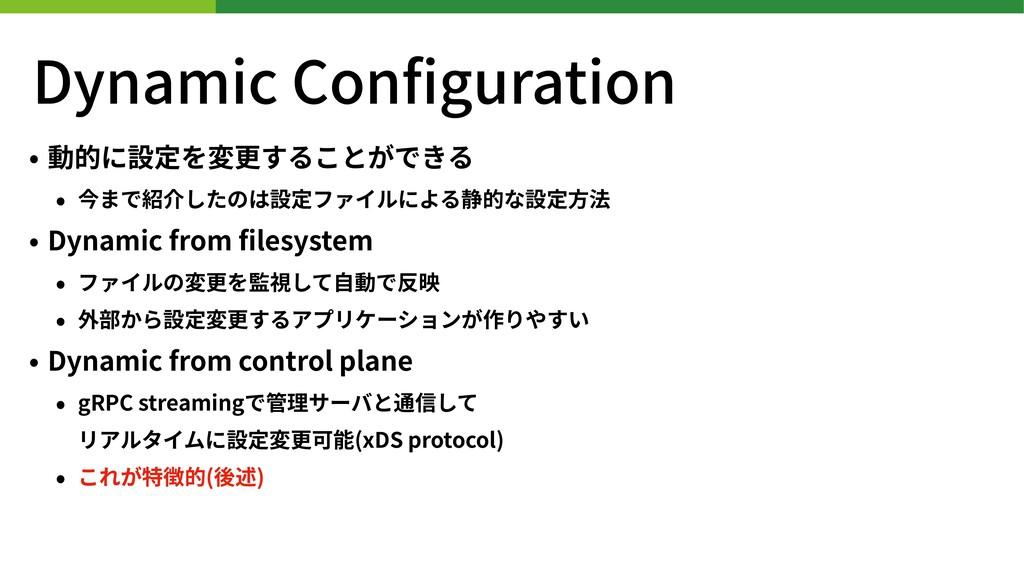 Dynamic Configuration • 動的に設定を変更することができる • 今まで紹介...
