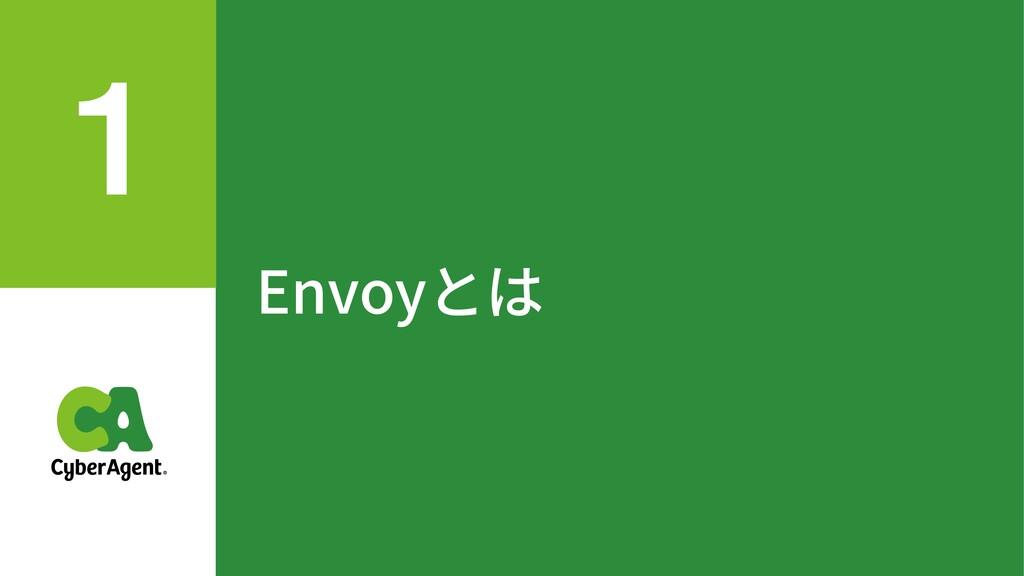 Envoyとは