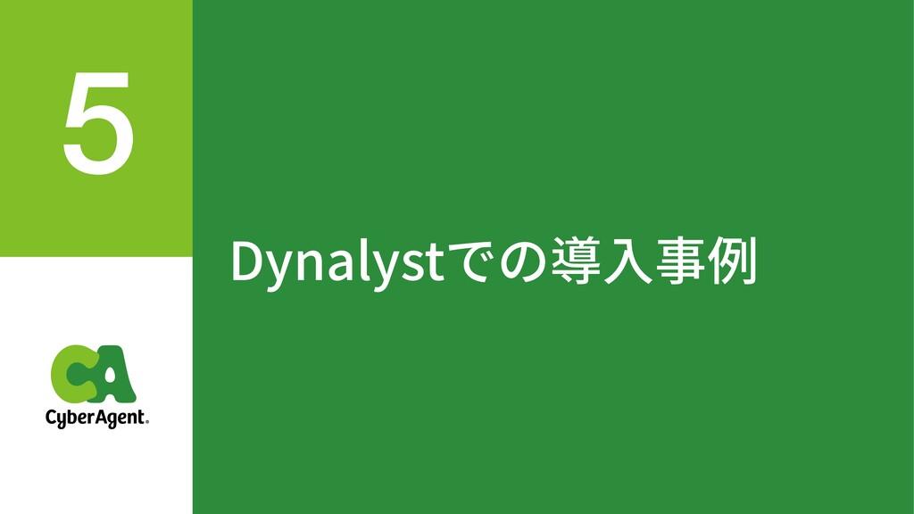 Dynalystでの導⼊事例