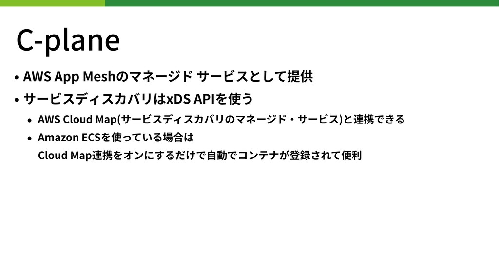 C-plane • AWS App Meshのマネージド サービスとして提供 • サービスディ...