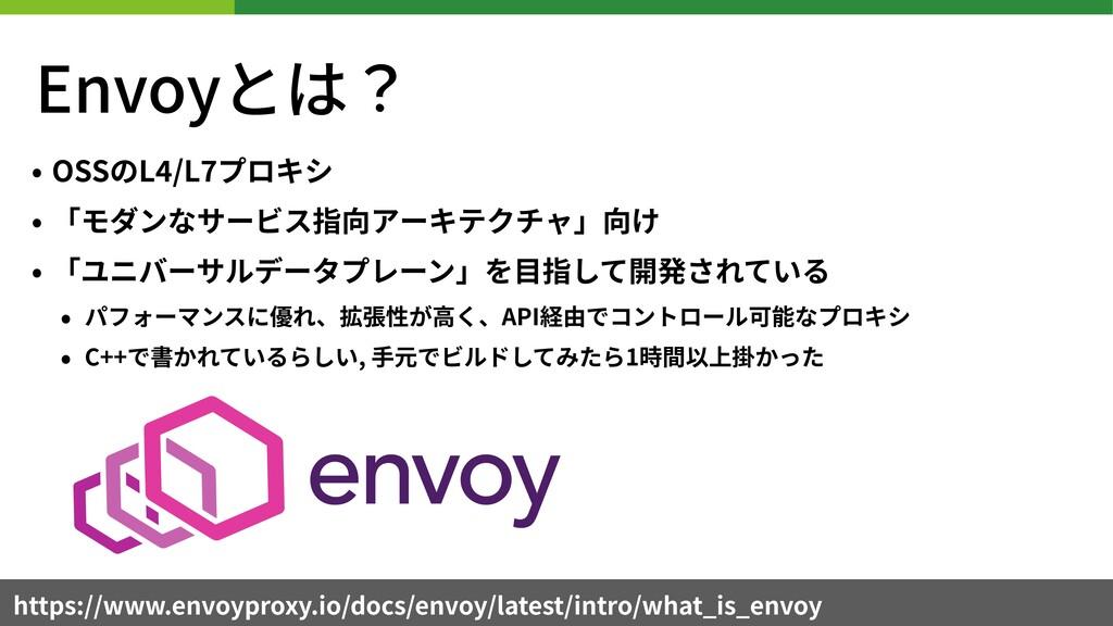 Envoyとは? • OSSのL /L プロキシ • 「モダンなサービス指向アーキテクチャ」向...