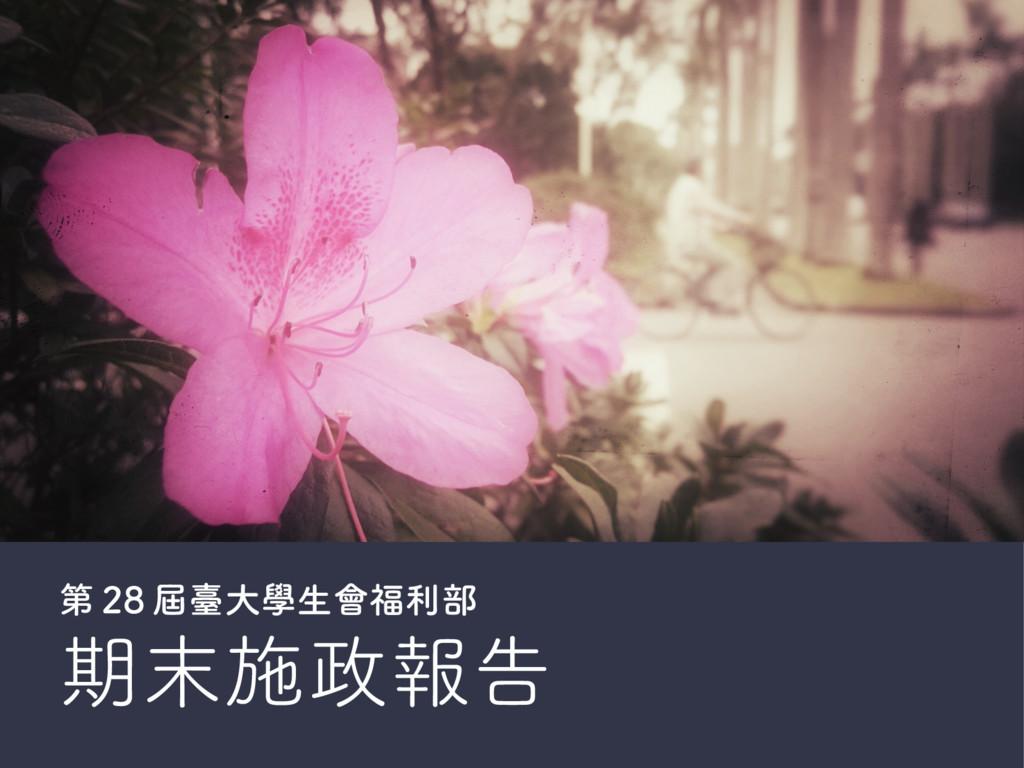 第 28 屆臺大學生會福利部 期末施政報告