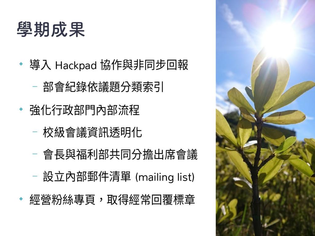 學期成果 ◆ 導入 Hackpad 協作與非同步回報 – 部會紀錄依議題分類索引 ◆ 強化行政...