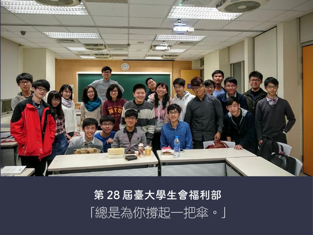 第 28 屆臺大學生會福利部 「總是為你撐起一把傘。」