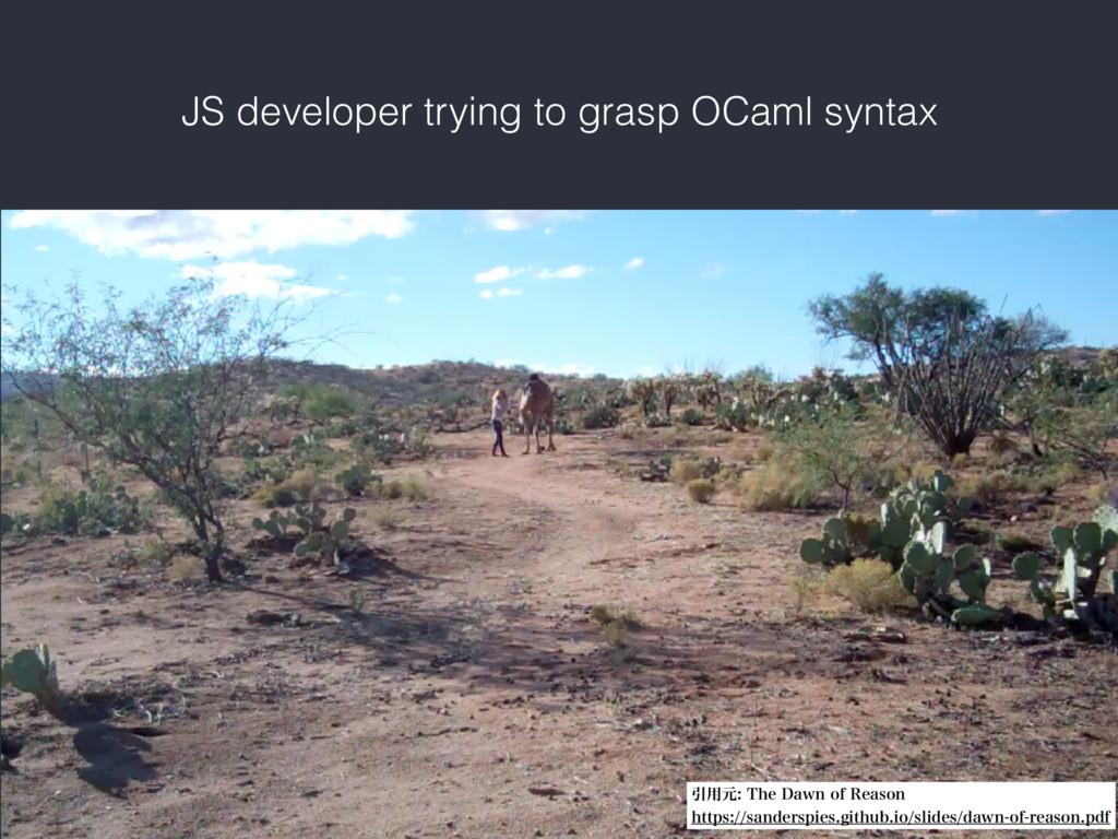 JS developer trying to grasp OCaml syntax Ҿ༻ݩ...