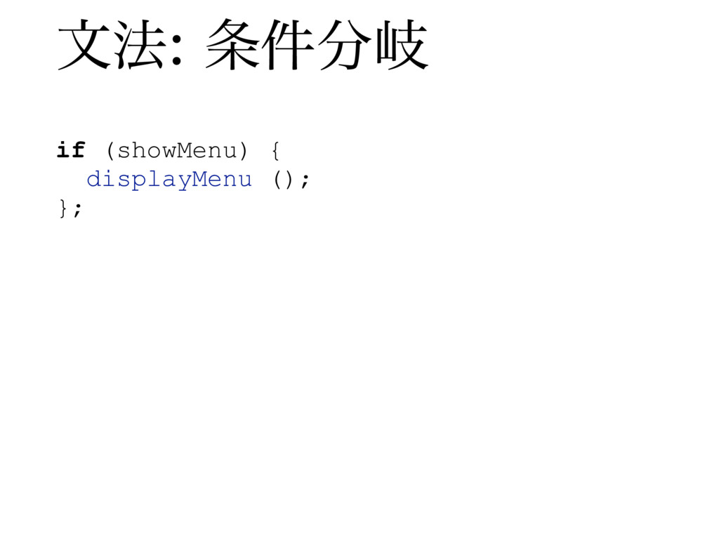 if (showMenu) { displayMenu (); }; จ๏݅ذ