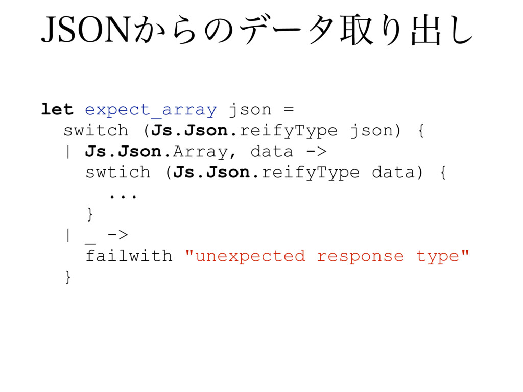 let expect_array json = switch (Js.Json.reifyTy...