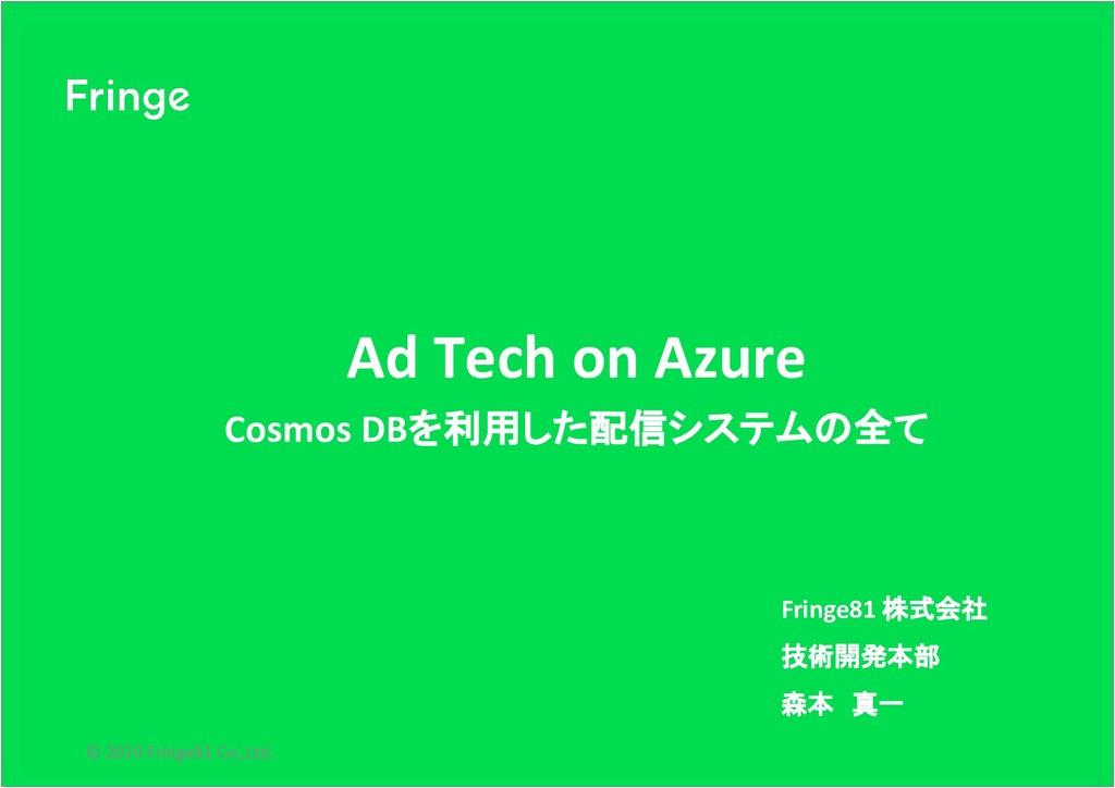 Ad Tech on Azure Cosmos DBを利用した配信システムの全て Fringe...
