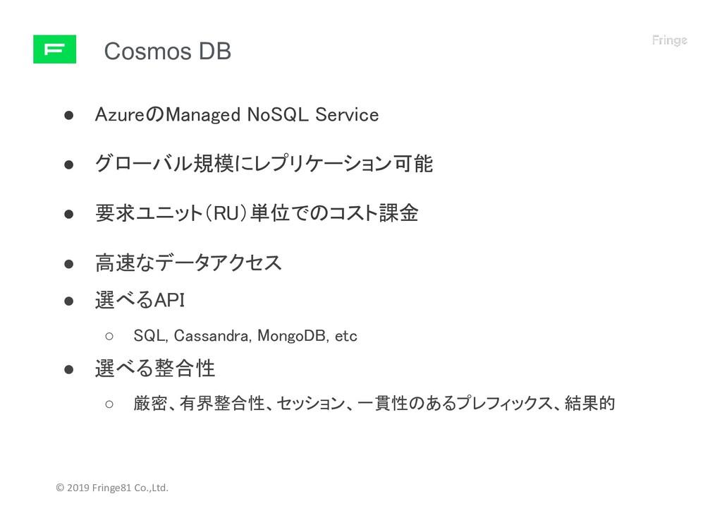 Cosmos DB © 2019 Fringe81 Co.,Ltd. ● AzureのMana...
