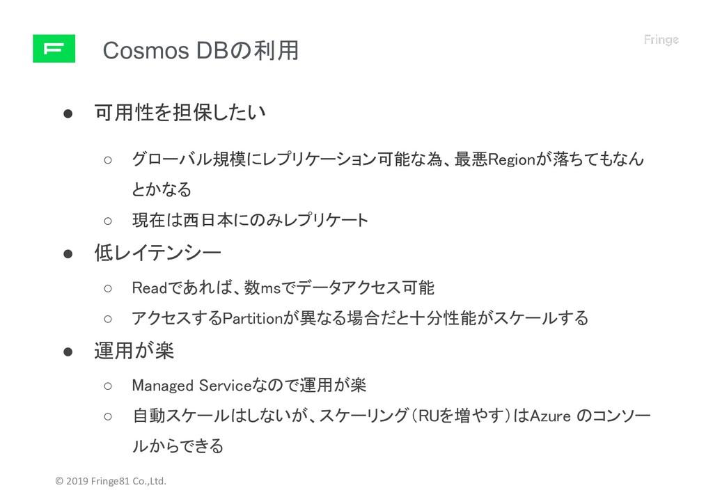 Cosmos DBの利用 © 2019 Fringe81 Co.,Ltd. ● 可用性を担保し...