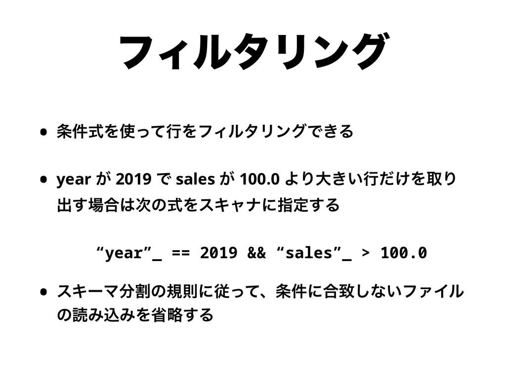 ϑΟϧλϦϯά • ݅ࣜΛͬͯߦΛϑΟϧλϦϯάͰ͖Δ • year ͕ 2019 Ͱ s...
