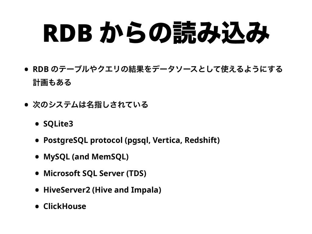 RDB ͔ΒͷಡΈࠐΈ • RDB ͷςʔϒϧΫΤϦͷ݁ՌΛσʔλιʔεͱͯ͑͠ΔΑ͏ʹ͢...