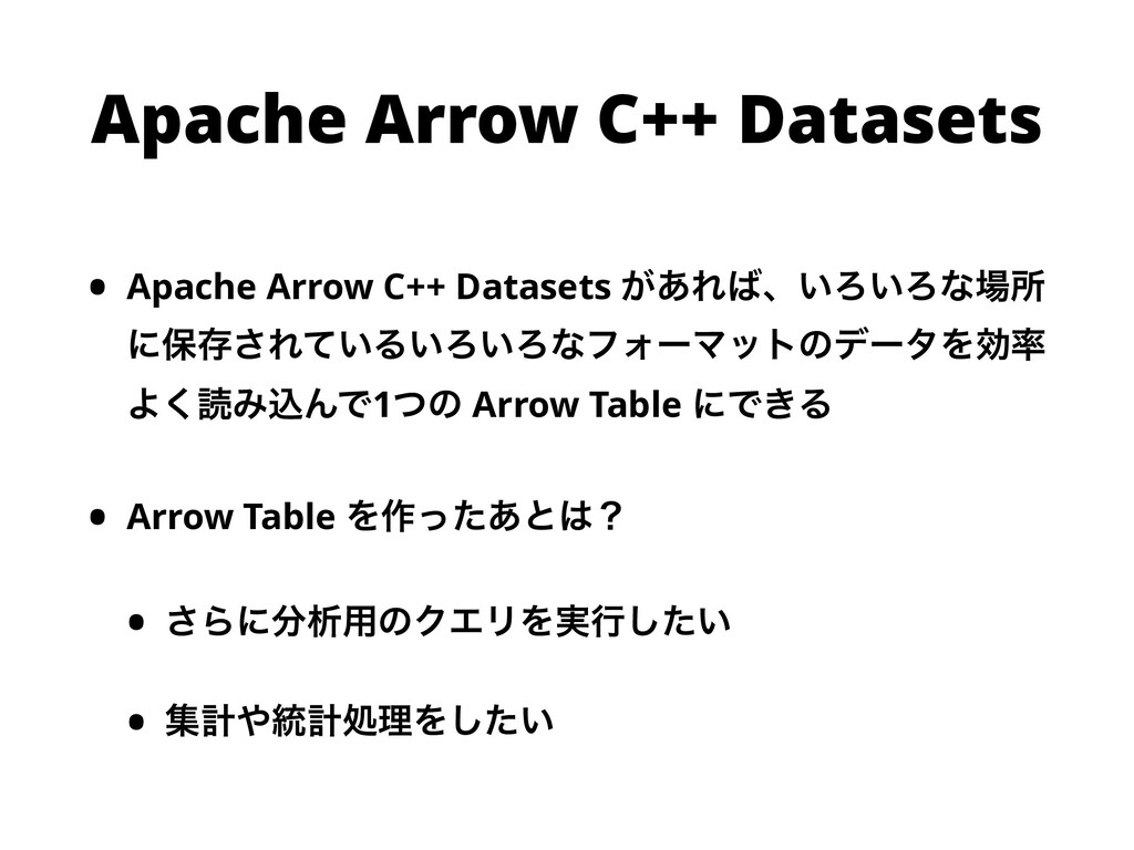 Apache Arrow C++ Datasets • Apache Arrow C++ Da...