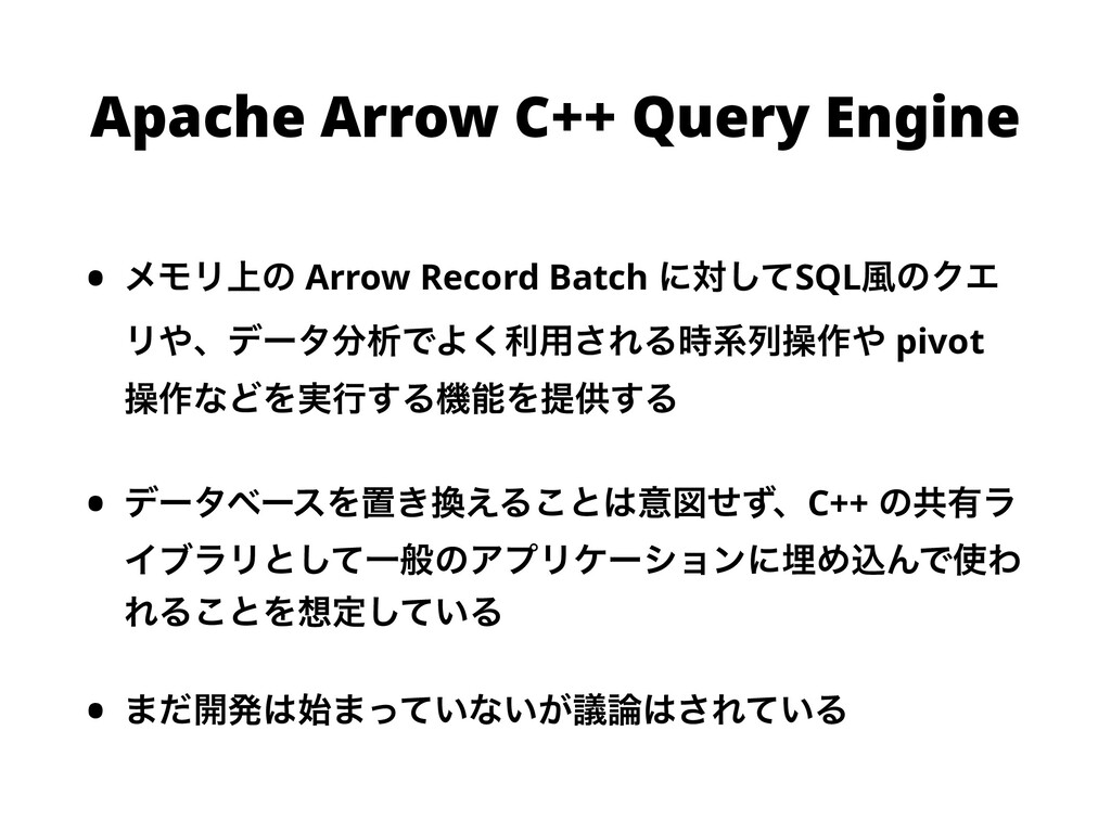 Apache Arrow C++ Query Engine • ϝϞϦ্ͷ Arrow Rec...