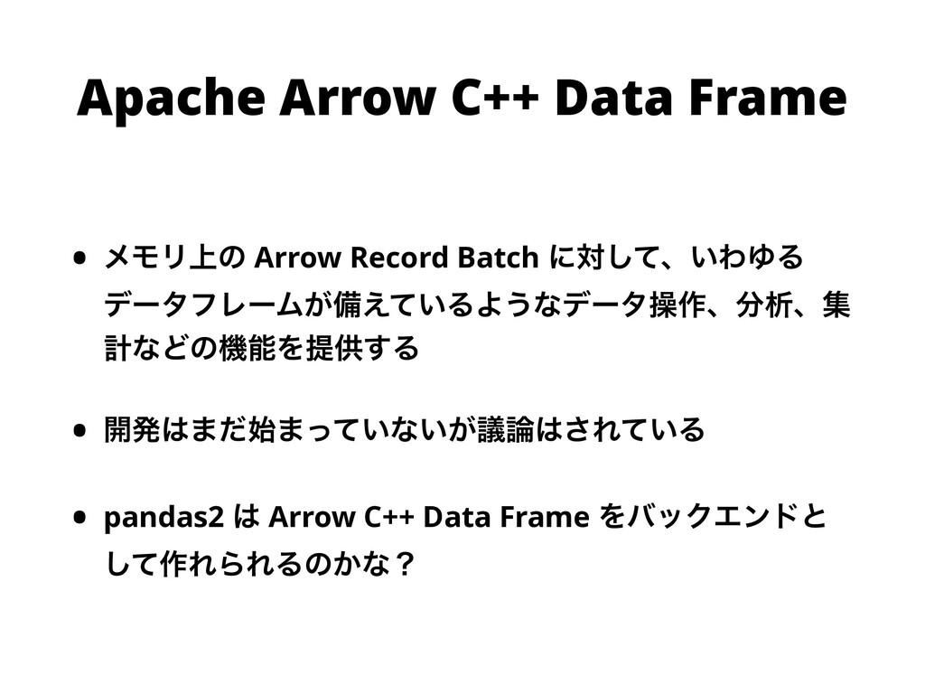 Apache Arrow C++ Data Frame • ϝϞϦ্ͷ Arrow Recor...