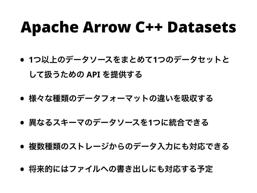 Apache Arrow C++ Datasets • 1ͭҎ্ͷσʔλιʔεΛ·ͱΊͯ1ͭͷ...