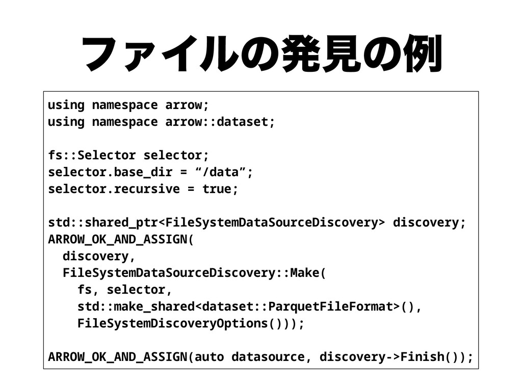 ϑΝΠϧͷൃݟͷྫ using namespace arrow; using namespac...