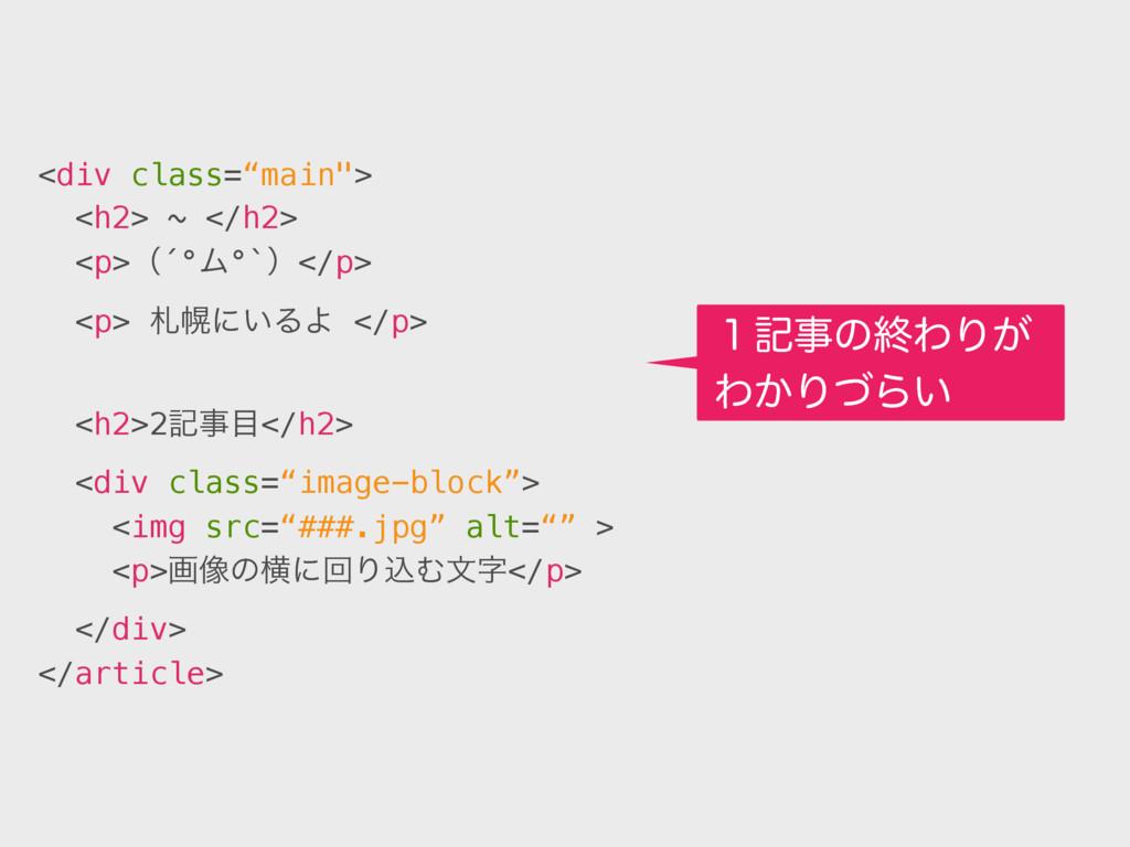"""<div class=""""main""""> <h2> ~ </h2> <p>ʢ´°Ϝ°`ʣ</p> ..."""