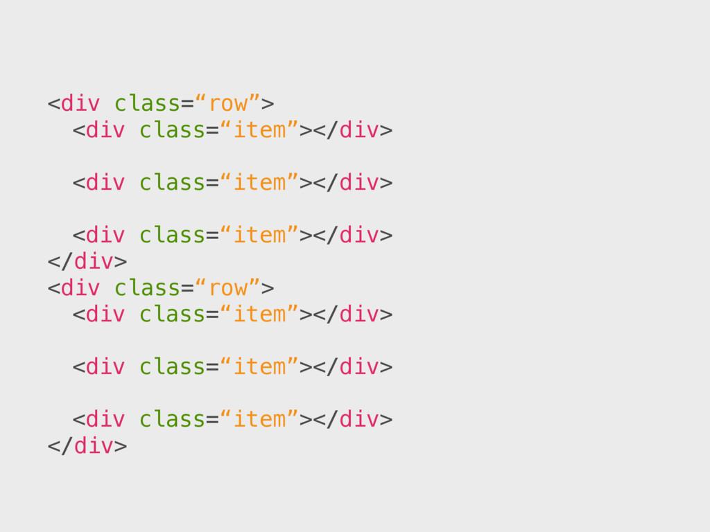 """<div class=""""row""""> <div class=""""item""""></div> <div..."""