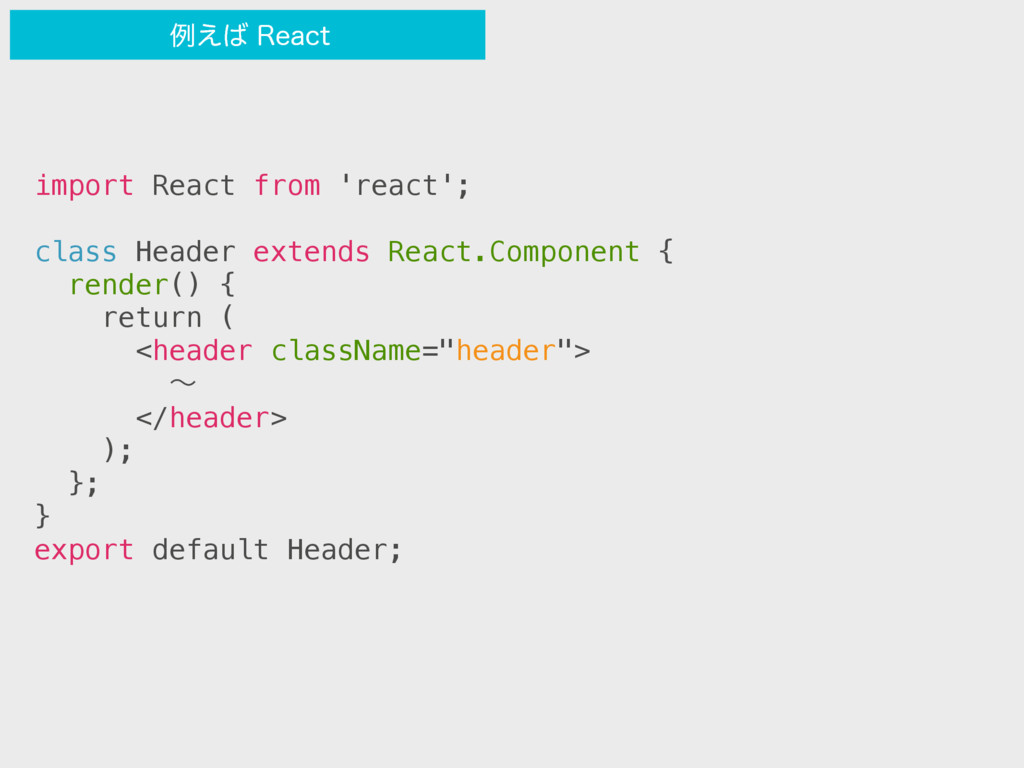 import React from 'react'; class Header extends...