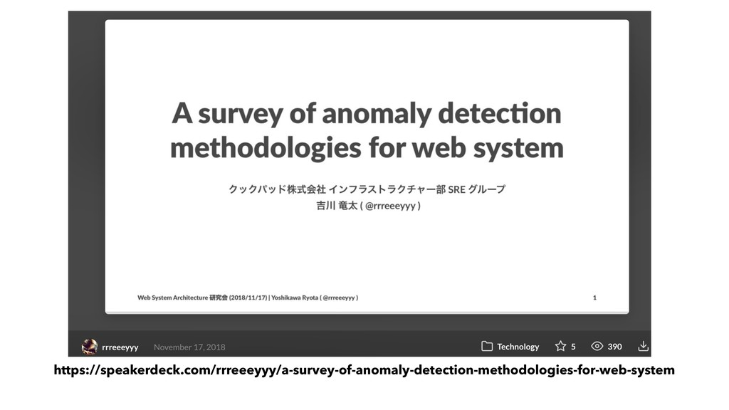 https://speakerdeck.com/rrreeeyyy/a-survey-of-a...