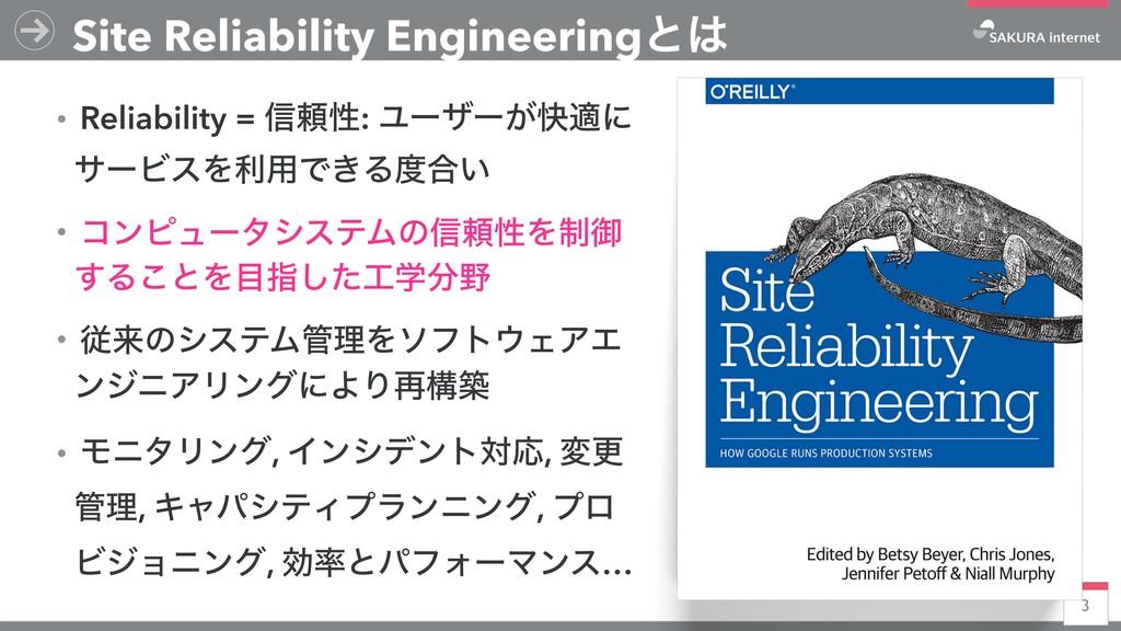 3 Site Reliability Engineeringͱ ɾReliability =...