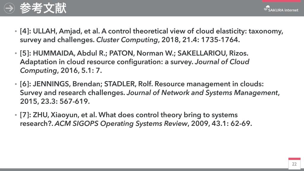 22 ߟจݙ ɾ[4]: ULLAH, Amjad, et al. A control th...