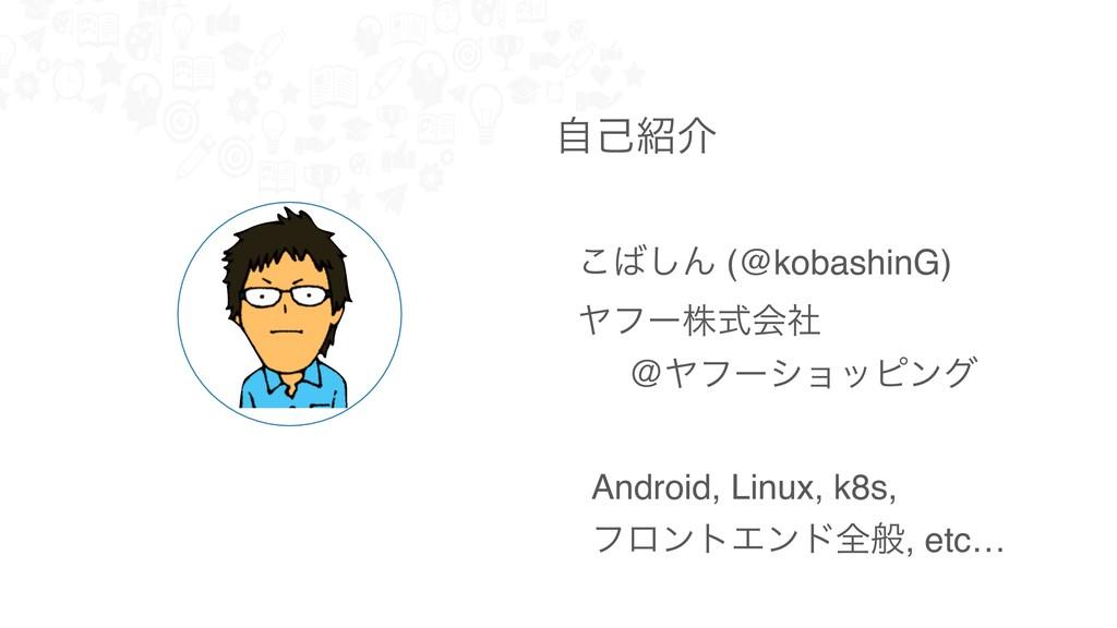 ࣗݾհ ͜͠Μ (@kobashinG) Ϡϑʔגࣜձࣾ ϑϩϯτΤϯυશൠ, etc… ...