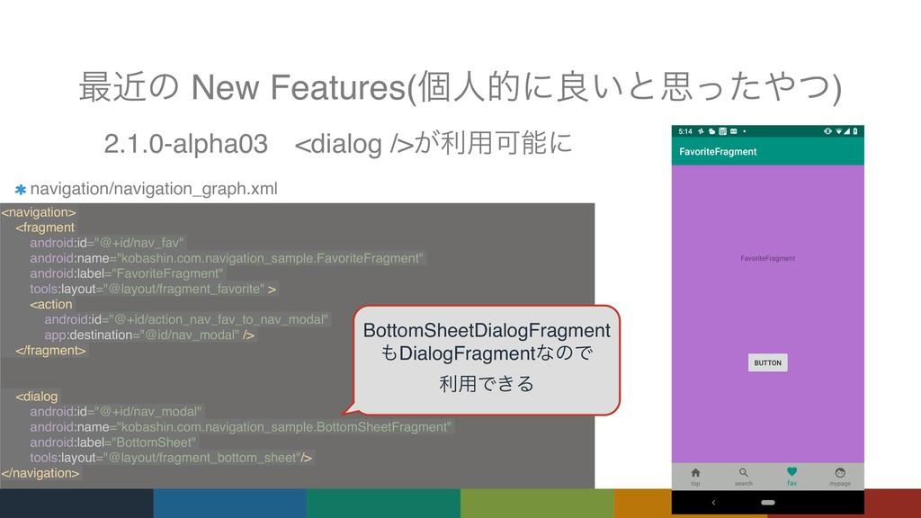 ࠷ۙͷ New Features(ݸਓతʹྑ͍ͱࢥͬͨͭ) 2.1.0-alpha03ɹ<d...