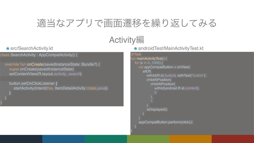 దͳΞϓϦͰը໘ભҠΛ܁Γฦͯ͠ΈΔ Activityฤ @Test fun mainAct...
