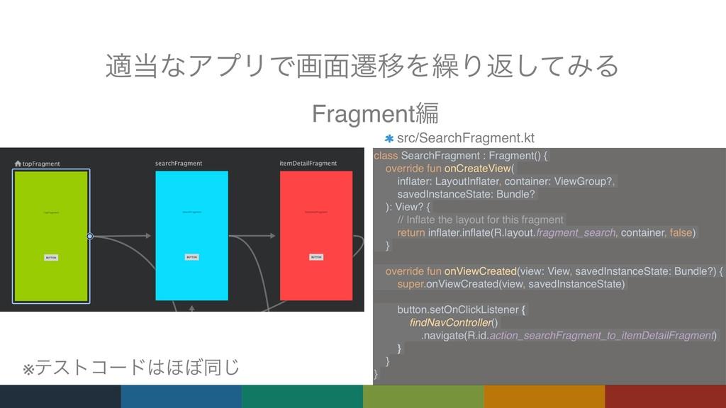 దͳΞϓϦͰը໘ભҠΛ܁Γฦͯ͠ΈΔ Fragmentฤ class SearchFragm...