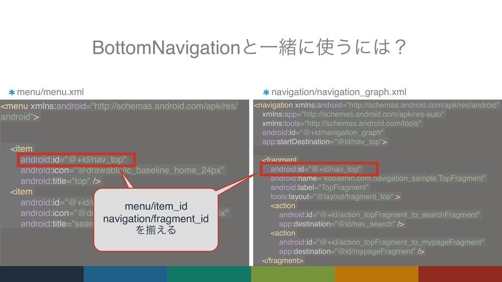 "BottomNavigationͱҰॹʹ͏ʹʁ <menu xmlns:android=""..."