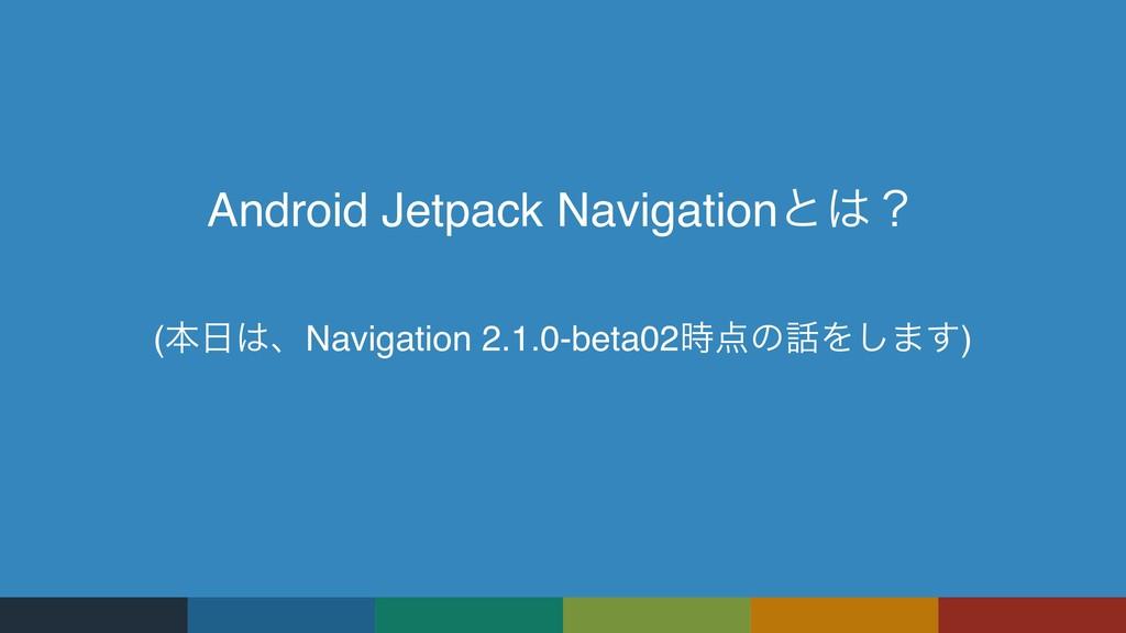 Android Jetpack Navigationͱʁ (ຊɺNavigation 2...