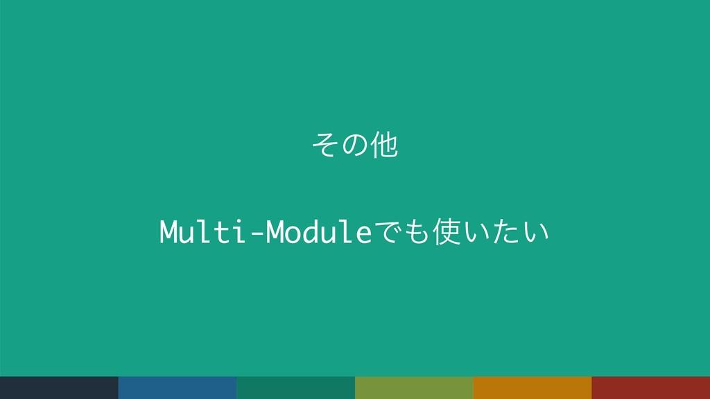 ͦͷଞ Multi-ModuleͰ͍͍ͨ