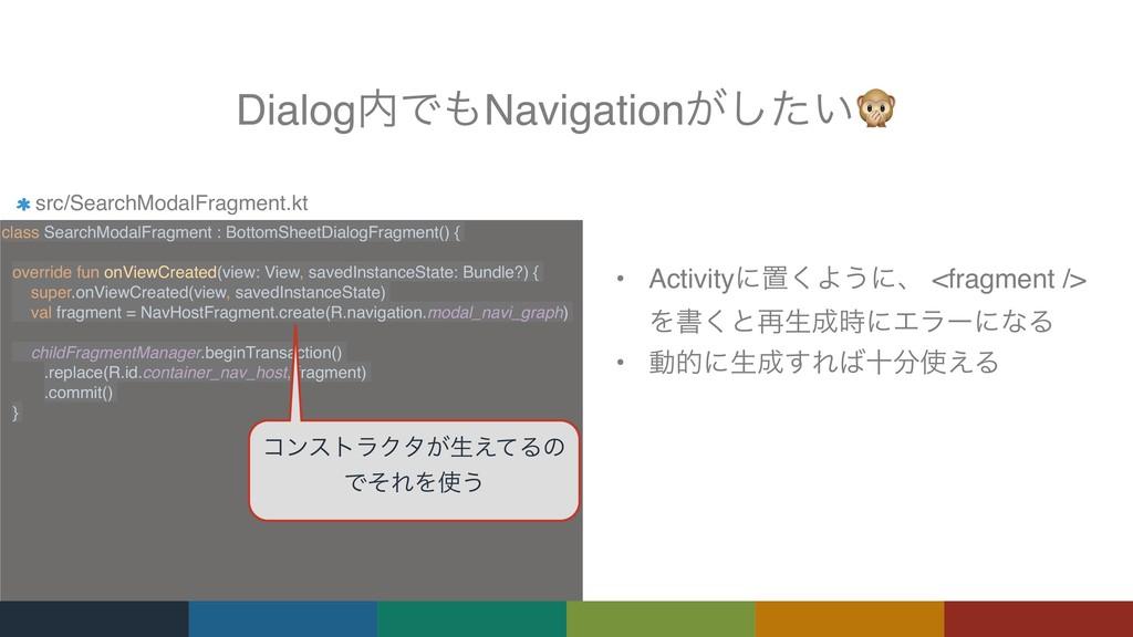 DialogͰNavigation͕͍ͨ͠ class SearchModalFragme...