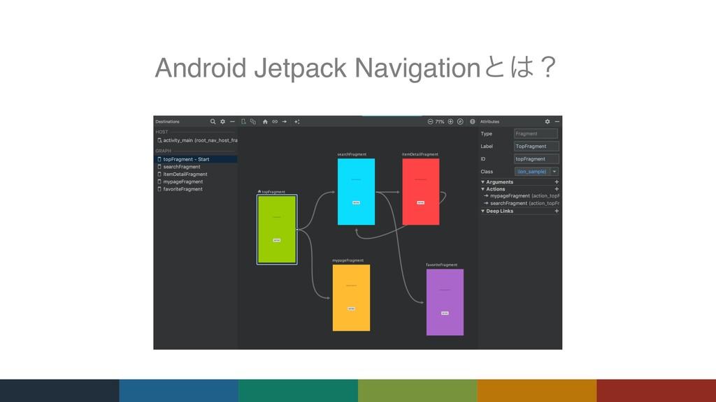 Android Jetpack Navigationͱʁ