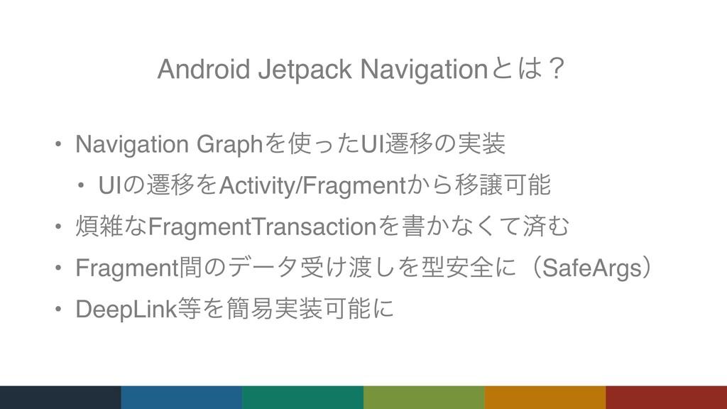 Android Jetpack Navigationͱʁ • Navigation Grap...