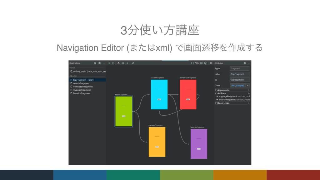 3͍ํߨ࠲ Navigation Editor (·ͨxml) Ͱը໘ભҠΛ࡞͢Δ