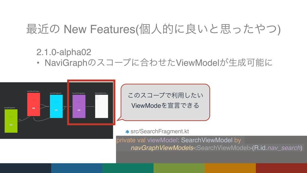 ࠷ۙͷ New Features(ݸਓతʹྑ͍ͱࢥͬͨͭ) 2.1.0-alpha02 • ...