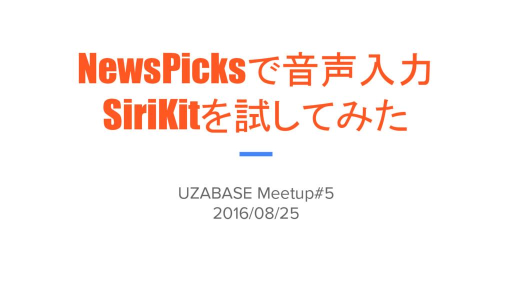 NewsPicksで音声入力 SiriKitを試してみた UZABASE Meetup#5 2...
