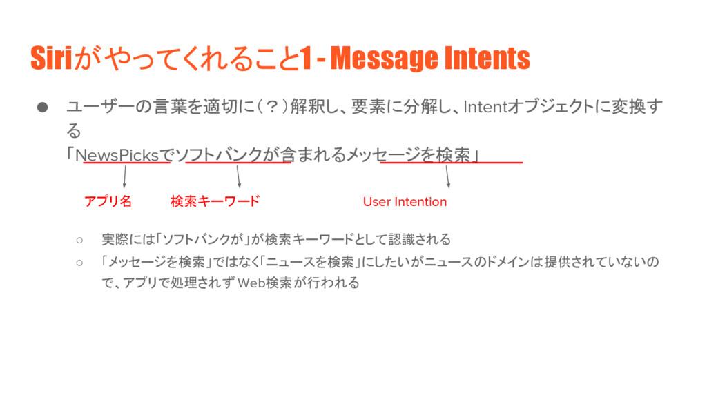 Siriがやってくれること1 - Message Intents ● ユーザーの言葉を適切に(...