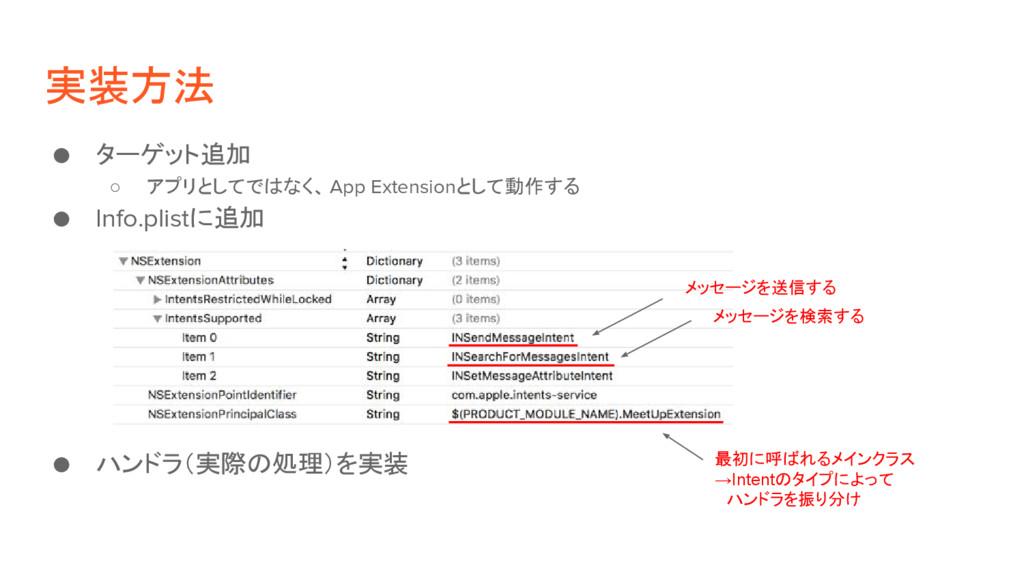 ● ターゲット追加 ○ アプリとしてではなく、 App Extensionとして動作する ● ...