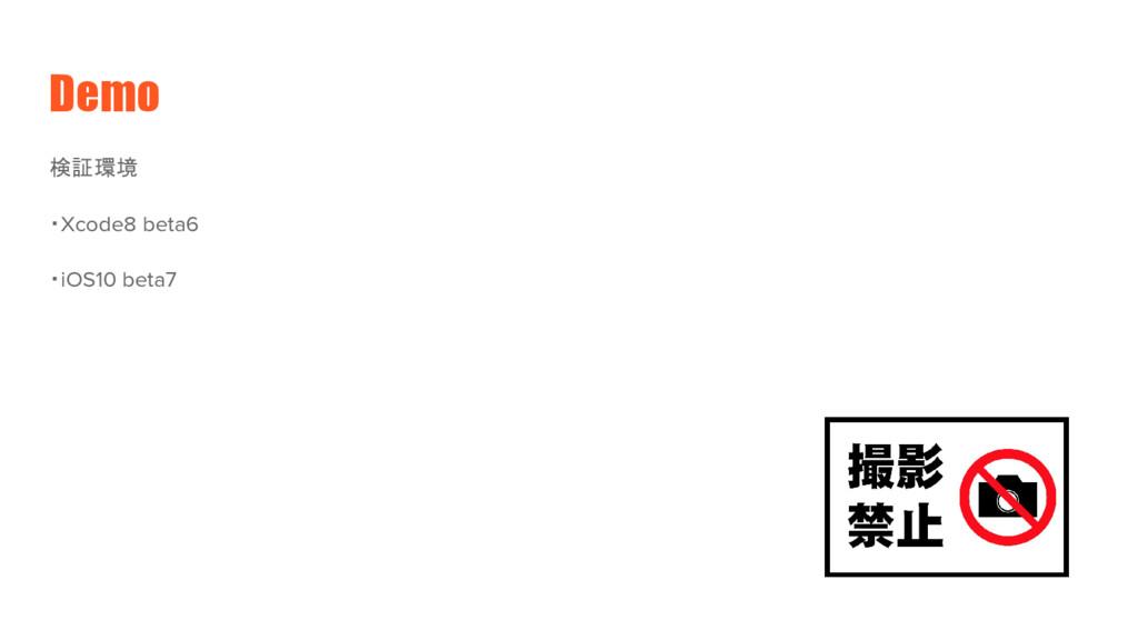 Demo 検証環境 ・Xcode8 beta6 ・iOS10 beta7