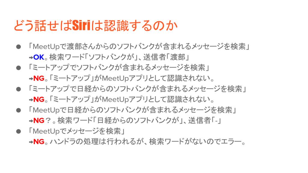 どう話せばSiriは認識するのか ● 「MeetUpで渡部さんからのソフトバンクが含まれるメッ...